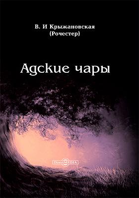 Адские чары: художественная литература