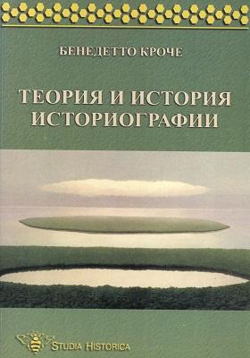 Теория и история историографии: монография