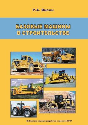 Базовые машины в строительстве: учебное пособие