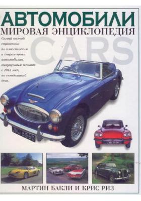 Автомобили. Мировая энциклопедия = The World  Encyclopedia of Cars