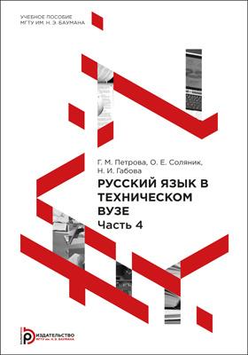Русский язык в техническом вузе: учебное пособие : в 5-ти ч., Ч. 4