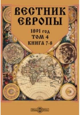 Вестник Европы: журнал. 1891. Т. 4, Книга 7-8, Июль-август