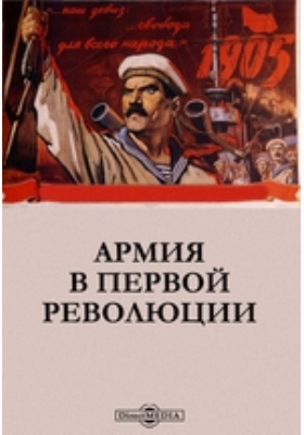 1905. Материалы и документы. Армия в первой революции: публицистика