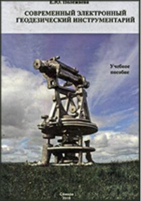 Современный электронный геодезический инструментарий (Виды, метод и способы работы): учебное пособие