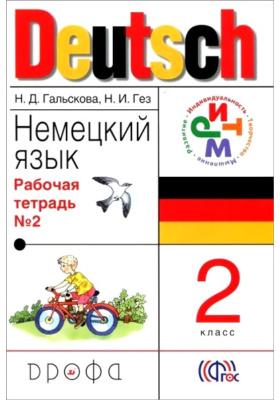 Немецкий язык. 2 класс. Рабочая тетрадь № 2 : ФГОС. 16-е издание, стереотипное