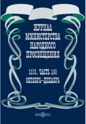 Журнал Министерства Народного Просвещения: журнал. 1858. Октябрь-декабрь, Ч. 100