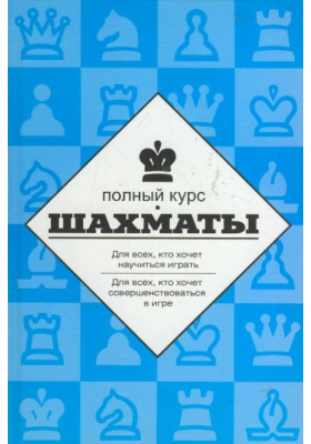 Шахматы. Полный курс : 2-е издание