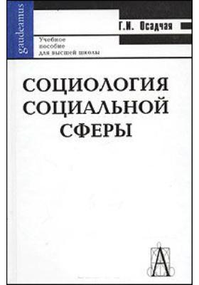 Социология социальной сферы. Учебное пособие для высшей школы