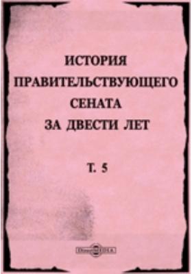 История правительствующего сената. За двести лет, 1711–1911 гг.: монография. Том 5. Дополнительный