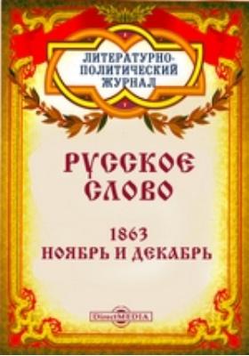 Русское слово : ноябрь и декабрь. 1863