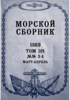 Морской сборник. 1869. Т. 101, №№ 3-4, Март-апрель