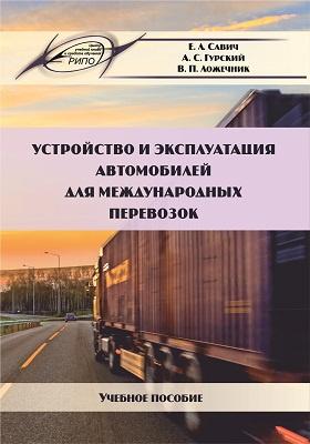 Устройство и эксплуатация автомобилей для международных перевозок: учебное пособие
