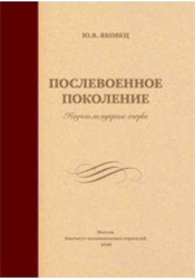 Послевоенное поколение. Научно-мемуарные очерки
