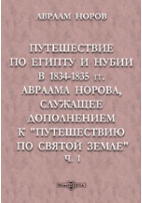 """Путешествие по Египту и Нубии в 1834-1835 гг. Авраама Норова, служащее дополнением к """"Путешествию по Святой Земле"""", Ч. 1"""