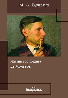Жизнь господина де Мольера: художественная литература