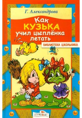 Как Кузька учил цыпленка летать : Сказочная повесть