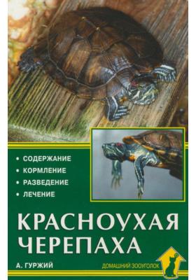Красноухая черепаха : Содержание. Кормление. Разведение. Лечение