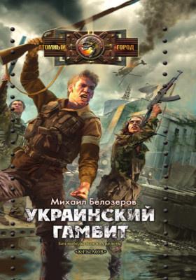 Украинский гамбит. Война 2015: художественная литература