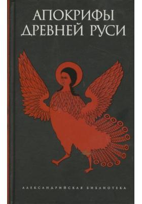 Апокрифы Древней Руси : 2-е издание, дополненное
