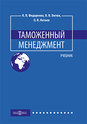 Таможенный менеджмент: учебник