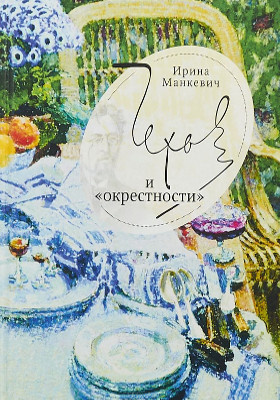 Чехов и «окрестности» : повседневность – литература – повседневность: монография