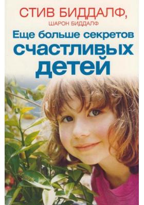Еще больше секретов счастливых детей = MORE SECRETS OF HAPPY CHILDREN