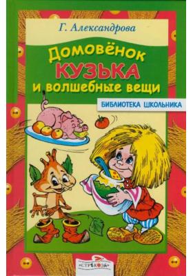 Домовенок Кузька и волшебные вещи : Сказочная повесть
