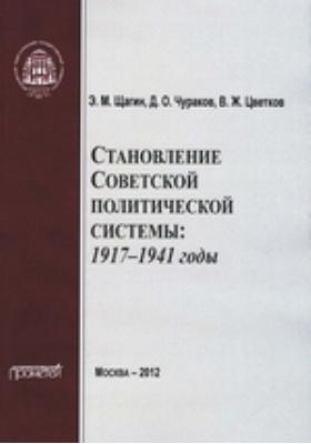 Становление советской политической системы: 1917-1941 годы: учебное пособие