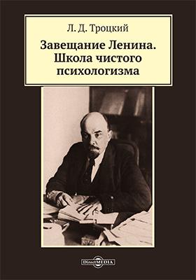 Завещание Ленина. Школа чистого психологизма: публицистика