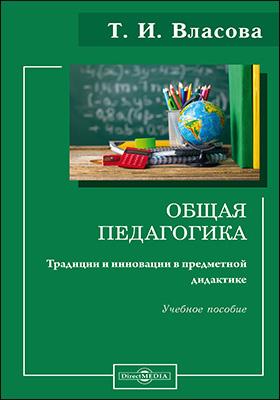 Общая педагогика : традиции и инновации в предметной дидактике: учебное пособие