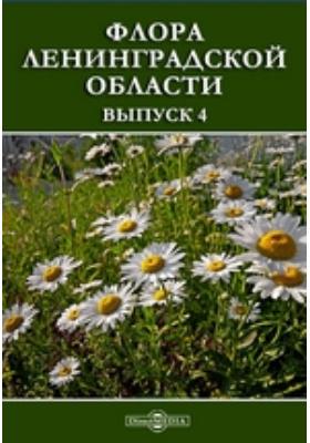 Флора Ленинградской области. Вып. 4