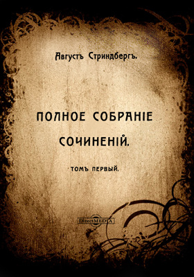 Полное собрание сочинений: художественная литература. Т. 1. Повести. Театр. Драмы