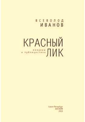 Красный лик : мемуары и публицистика