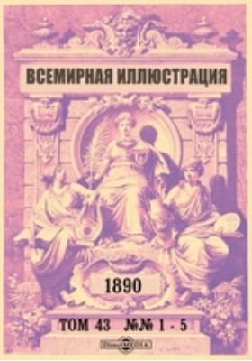 Всемирная иллюстрация: журнал. 1890. Том 43, №№ 1-5