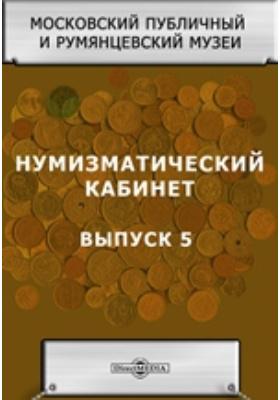 Нумизматический кабинет. Вып. 5. Каталог польских монет