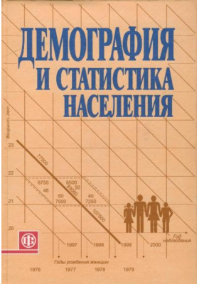 Демография и статистика населения : Учебник