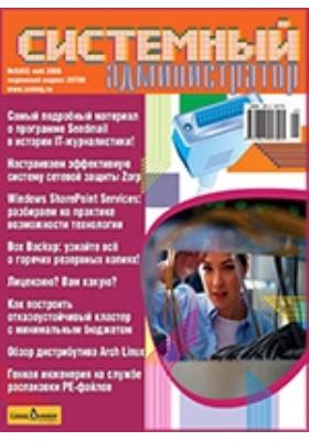 Системный администратор. 2006. № 5 (42)