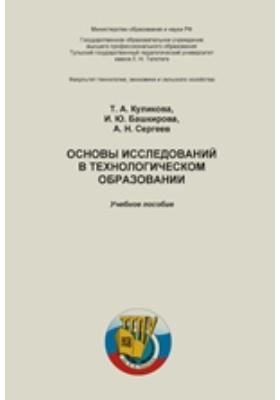 Основы исследований в технологическом образовании: учебное пособие