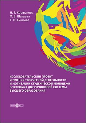 Исследовательский проект изучения творческой деятельности и мотивации студенческой молодежи в условиях двухуровневой системы высшего образования: монография