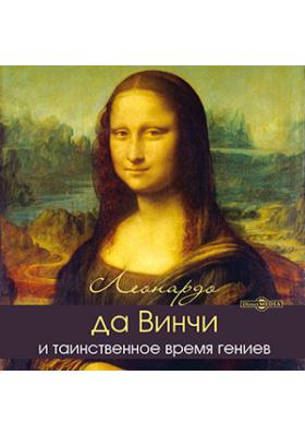 Леонардо да Винчи и таинственное время гениев