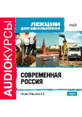 Лекции для школьников. Современная Россия