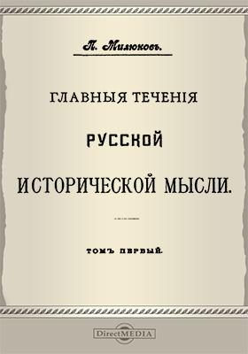 Главные течения русской исторической мысли. Т. 1