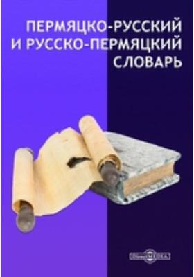 Пермяцко-русский и русско-пермяцкий словарь: словари