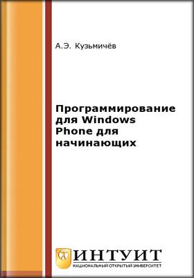 Программирование для Windows Phone для начинающих