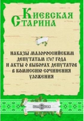 Наказы малороссийским депутатам 1767 года и акты о выборах депутатов в Комиссию сочинения Уложения