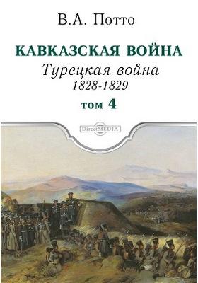 Кавказская война . Том 4. Турецкая война 1828-1829гг