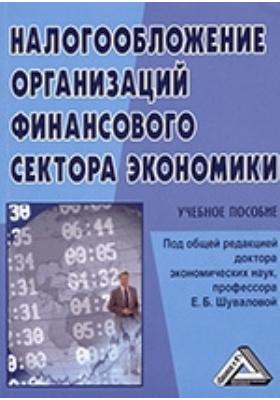 Налогообложение организаций финансового сектора экономики: учебное пособие