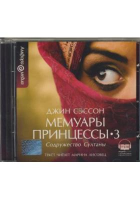 Мемуары принцессы - 3. Содружество Султаны = Princess Sultana's Circle : Аудиокнига с музыкальным оформлением