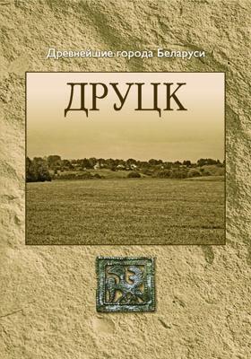 Друцк: научное издание