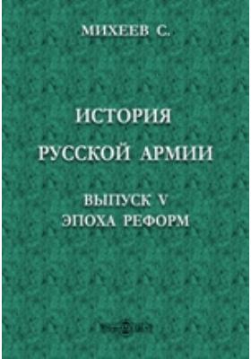 История Русской армии. Вып. V. Эпоха реформ